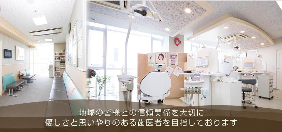 地域の皆様との信頼関係を大切に優しさと思いやりのある歯医者を目指しております